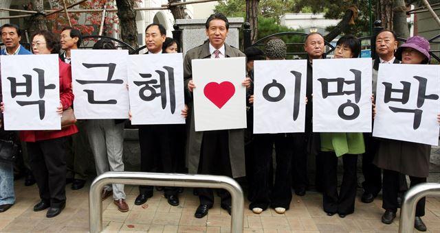 [2007년 11월 11일] 이명박과 박근혜를 사랑하는 사람들의 연합모임 '명박사랑'회원들이 서울 강남구 삼성동 박근혜 한나라당 전 대표의 자택을 방문해 이명박 후보와의 화합을 촉구하고 있다. 오대근기자