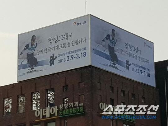 서울 강남 안세병원 사거리 창성건설 사옥 위엔 신의현과 평창패럴림픽 홍보를 위한 옥외광고가 우뚝 서 있다.