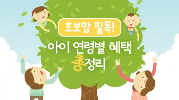 '초보맘 필독!' 아이 연령별 혜택 총정리