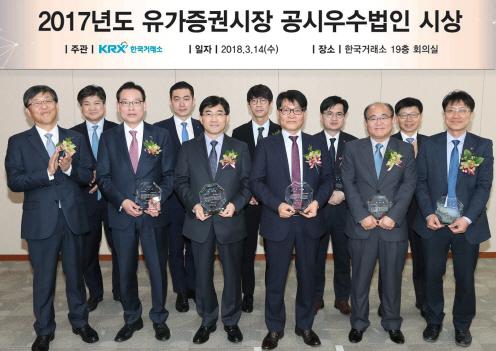 2017년도 유가증권시장 공시우수법인 시상(사진=한국거래소 제공)