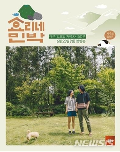 jTBC에서 방영한 예능프로그램 '효리네민박' 포스터 (자료제공 = jTBC)