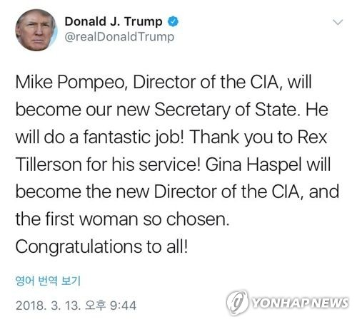 트럼프, 틸러슨 국무장관 경질…후임에 폼페이오 CIA 국장 [도널드 트럼프 미국 대통령 트위터 캡처]
