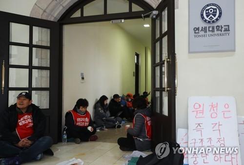 연세대 비정규직 노동자들의 본관 점거 농성 [연합뉴스 자료사진]