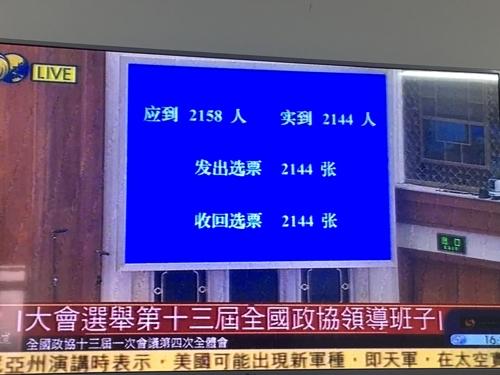 왕양, 만장일치로 중국 정협 주석에 선출 [봉황TV 화면 캡처]