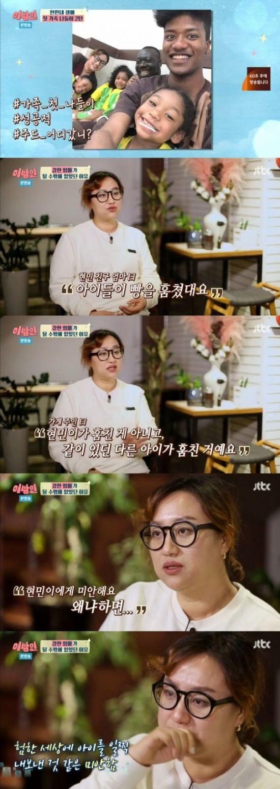 '이방인' / 사진=JTBC 방송화면 캡처