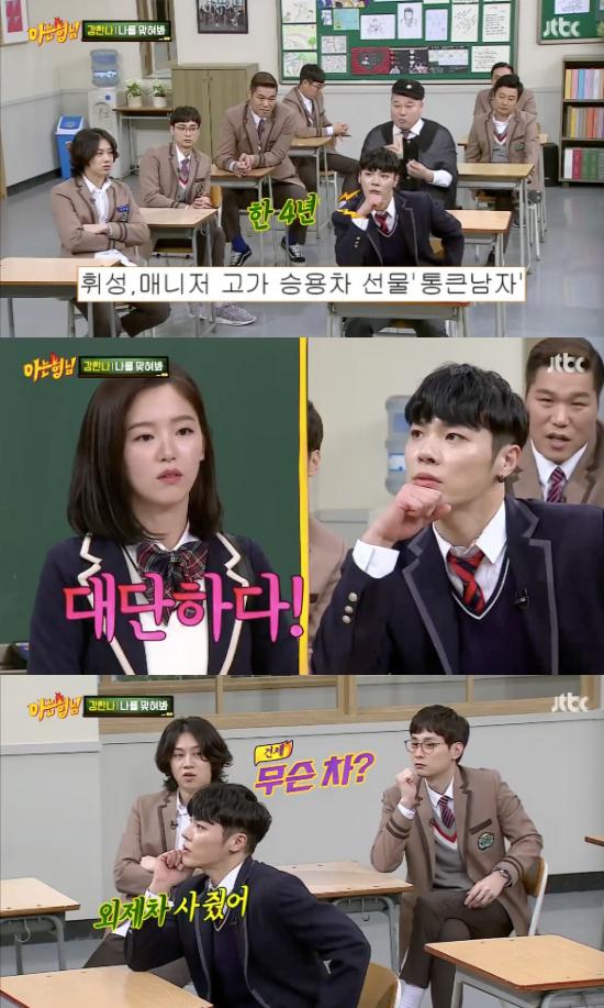 '아는 형님' / 사진=JTBC 방송화면 캡처