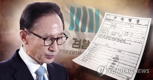 이명박 구속영장 청구 (PG)  [제작 최자윤] 사진합성
