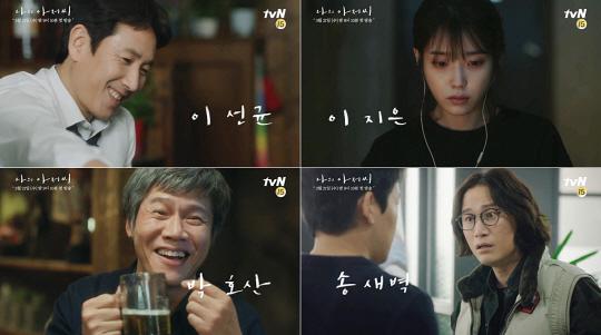 '나의 아저씨' 첫 방송 관전 포인트 셋 #배우#제작진#공감위로