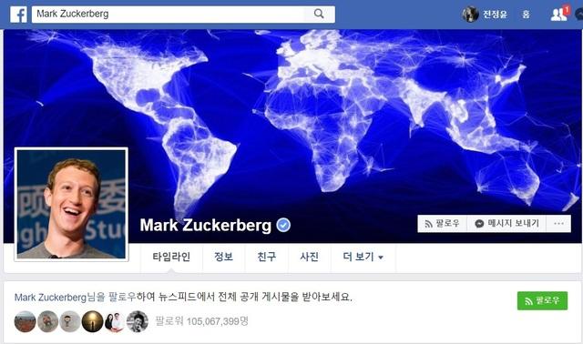 마크 저커버그 페이스북 최고경영자(CEO)의 페이스북. 사진출처: 마크 저커버그 페이스북 갈무리