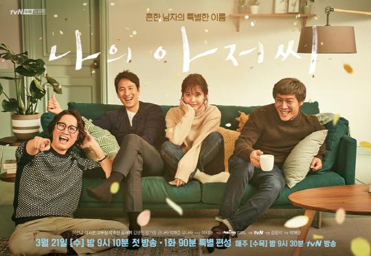 '첫방 D-DAY'..'나의 아저씨' 이선균X아이유, 메인포스터 전격 공개