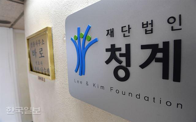서울 서초동 영포빌딩 내 이명박 전 대통령이 만든 청계재단을 알리는 표시. 홍인기 기자