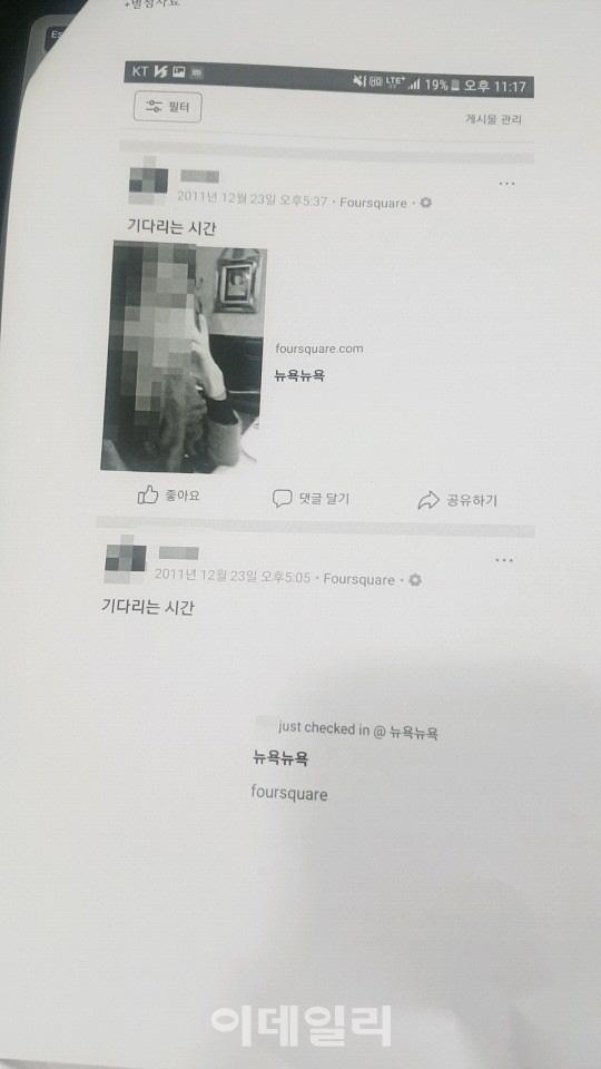 ★미투운동의 새로운 패러다임 (feat. 정봉주)