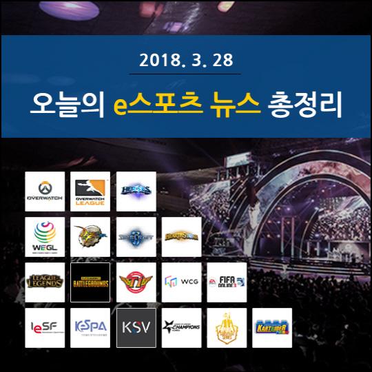 #게임 ♥ [카드뉴스]오늘의 e스포츠 뉴스 총정리 -3월 28일
