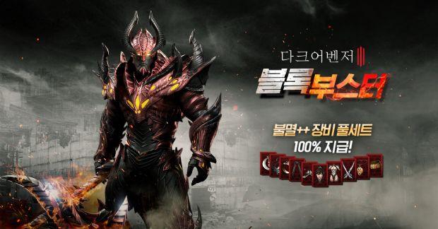 #게임 ♥ 넥슨, 모바일RPG '다크어벤저3' 블록부스터 업데이트