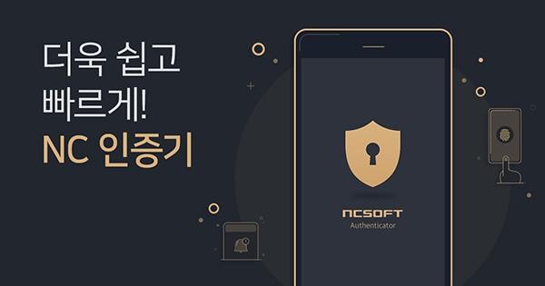 #게임 ♥ 엔씨소프트, 생체 정보 보안 서비스 'NC인증기' 출시