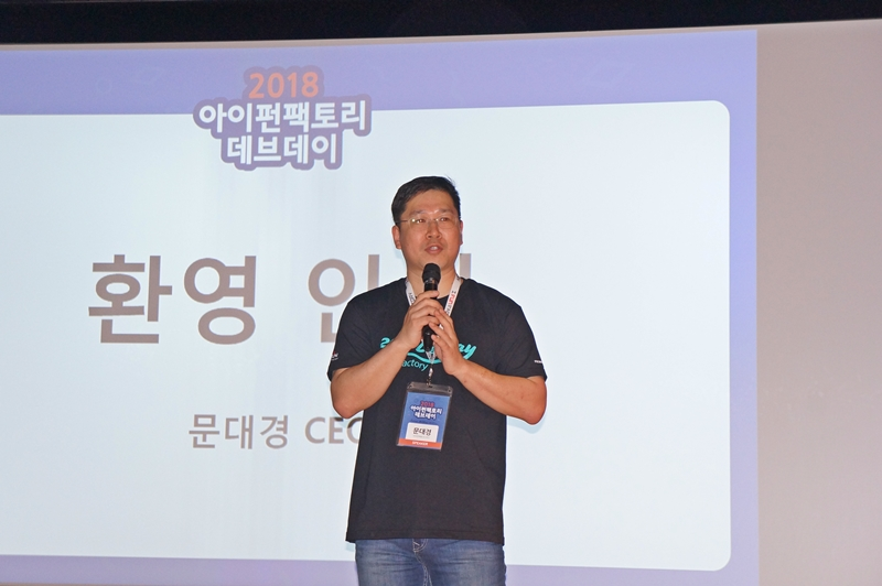 #게임 ♥ 서버 개발 노하우 나누는 4회 아이펀팩토리 데브데이 개최
