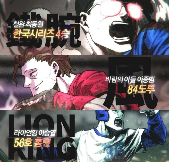 #게임 ♥ 프로야구H2, 역사적 순간 담은 특별 영상 공개