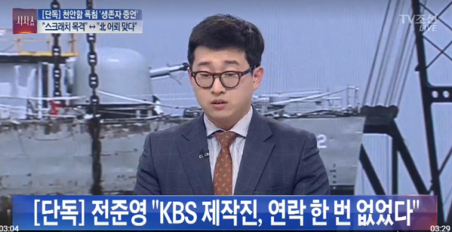 TV조선 '시사쇼 이것이 정치다' 캡처