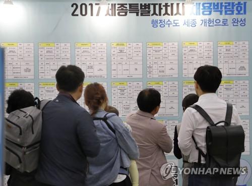 2017년 9월 27일 세종 컨벤션센터에서 열린 세종시 취업박람회에서 참석자들이 취업 정보를 살펴보고 있다. [연합뉴스 자료사진]