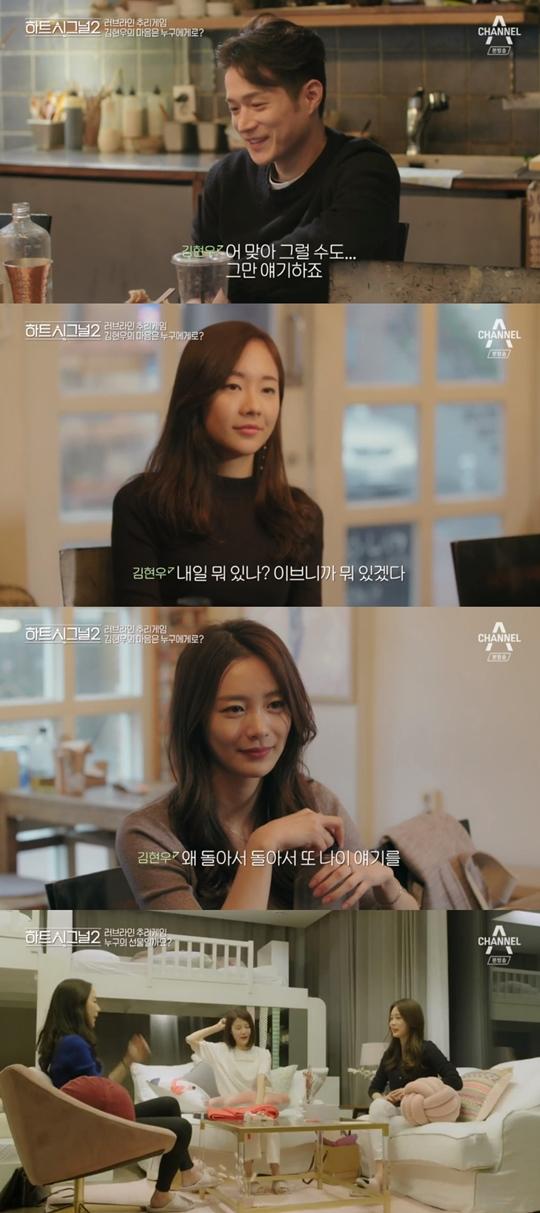 하트시그널 시즌2 김현우