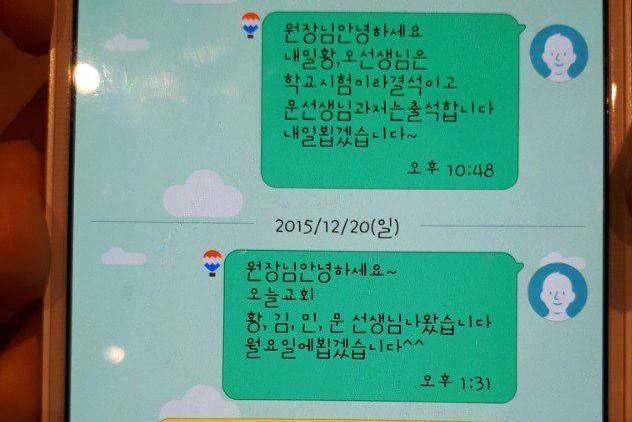 서울 마포구 구립 '상수어린이집'에 재직 중인 한 교사가 어린이집 원장에게 교회 참석자 명단과 불참자의 불참 사유를 문자로 보고하고 있다. 공공운수노조 제공