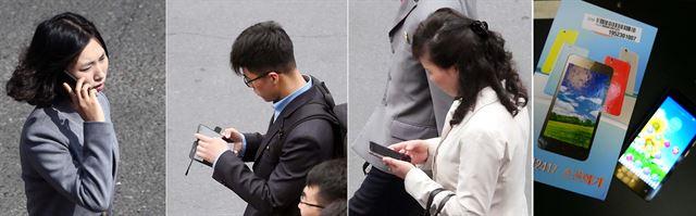 평양 시내에서 휴대전화를 들고 걷는 사람들. 북한에서는 '손전화기'라 부른다. 오른쪽은 북한 스마트폰인 '평양 2017 손전화기'. 공연 기간 중 남측 관계자들에게 나눠준 것이다.