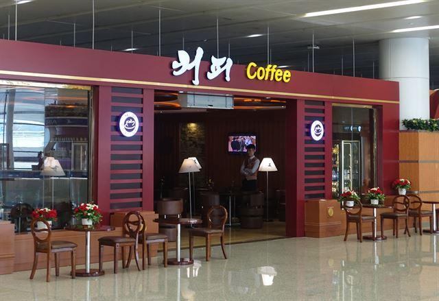 평양순안공항 대합실 커피숍