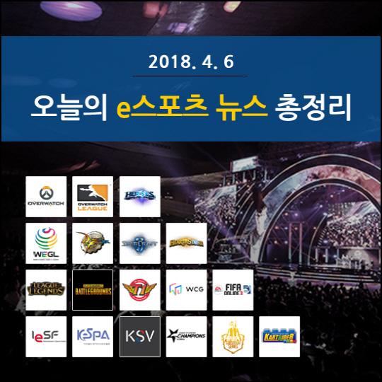 #게임 ♥ [카드뉴스]오늘의 e스포츠 뉴스 총정리 -4월 6일