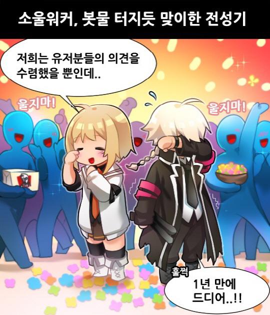 #게임 ♥ [게임 만평] '유저 의견 최우선' 한 소울워커, 봇물 터지듯 맞이한 전성기
