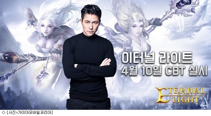 #게임 ♥ 가이아모바일, '이터널 라이트' 10일부터 테스트