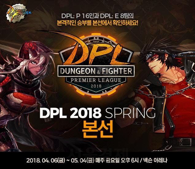 #게임 ♥ 총상금 1.5억, '던전앤파이터 프리미어 리그 2018 스프링' 개막