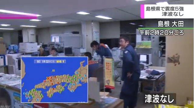 """일본 시마네 현 지진, 최소 4명 부상…기상청 """"1주일 간 진도 5강 또 가능""""/NHK 캡처."""
