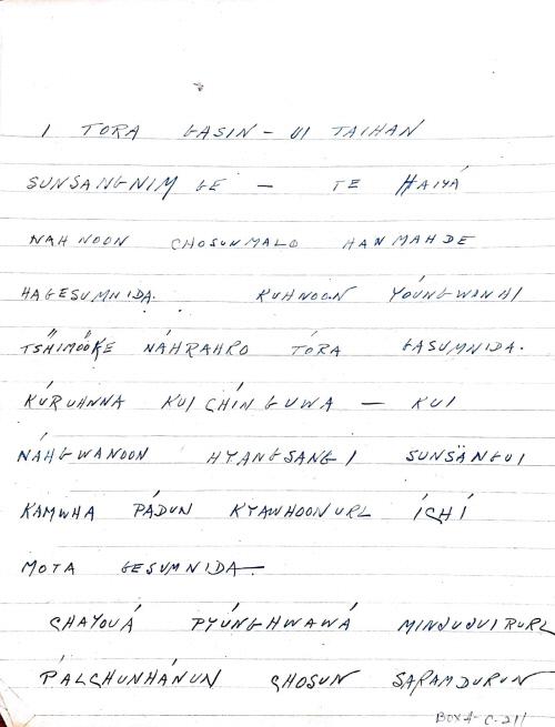 버치보고서에 들어있는 여운형 추도사. 한글발음을 영어 알파벳으로 옮겨 썼다.