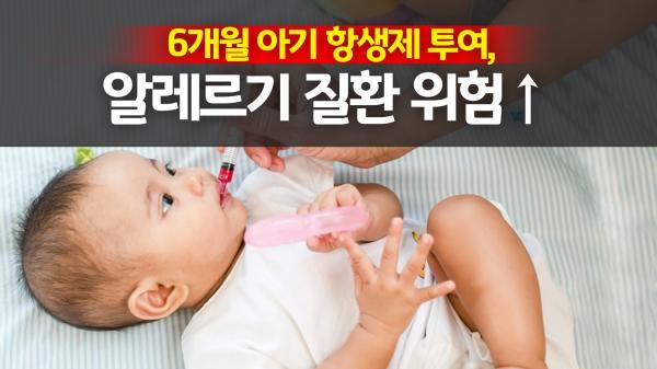 6개월 아기 항생제 투여, 알레르기 질환 위험↑
