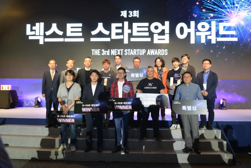 """#게임 ♥ """"참가자가 직접 평가하는 스타트업 오디션"""" '넥스트 스타트업 어워드' 개최"""