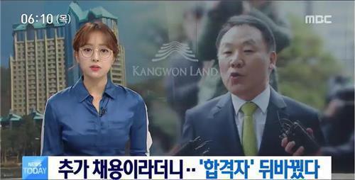 12일 오전 방송된 MBC 뉴스투데이에서 안경을 쓰고 진행한 임현주 앵커.[사진 MBC]