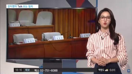 JTBC 강지영 아나운서는 '5시 정치부회의' 프로그램에서 안경을 쓰고 종종 뉴스를 전달한다.[사진 JTBC 캡처]