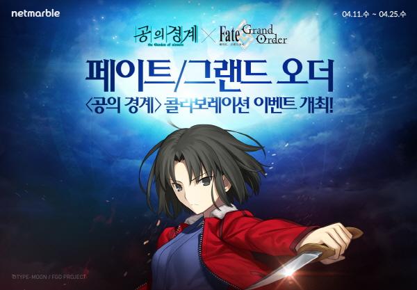 #게임 ♥ '페그오', 작가 나스 키노코와 콜라보 '공의 경계' 실시
