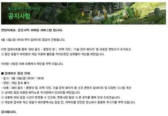 #게임 ♥ 검은사막 모바일 공식카페, 13일 업데이트 점검 안내..오전 5시부터 9시까지