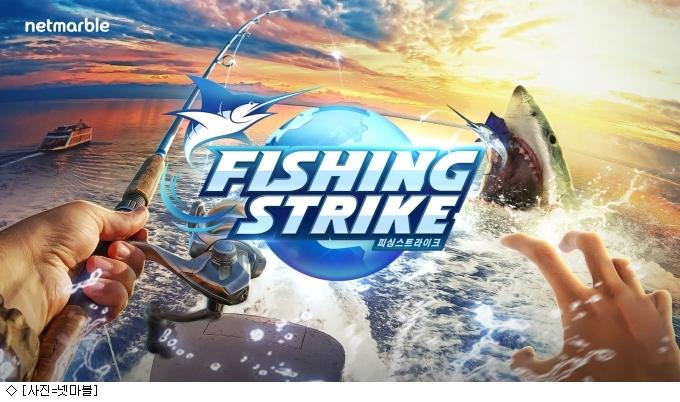#게임 ♥ 넷마블, 신작 '피싱스트라이크' 251개국 출시