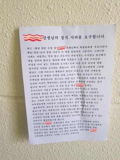 사과 요구 대자보 [트위터 대전 모 여고 미투 운동 캡처=연합뉴스]