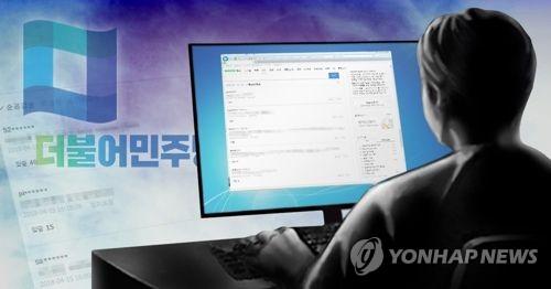 더불어민주당원 댓글조작(PG) [제작 이태호, 조혜인] 사진합성, 일러스트