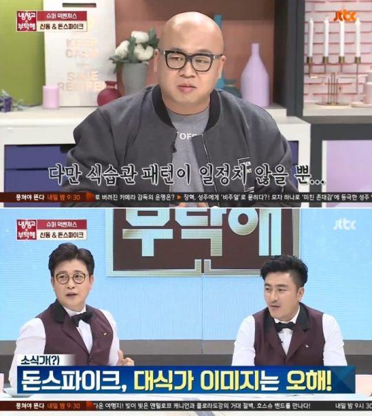 작곡가 돈스파이크(위)/사진=JTBC '냉장고를 부탁해' 방송화면