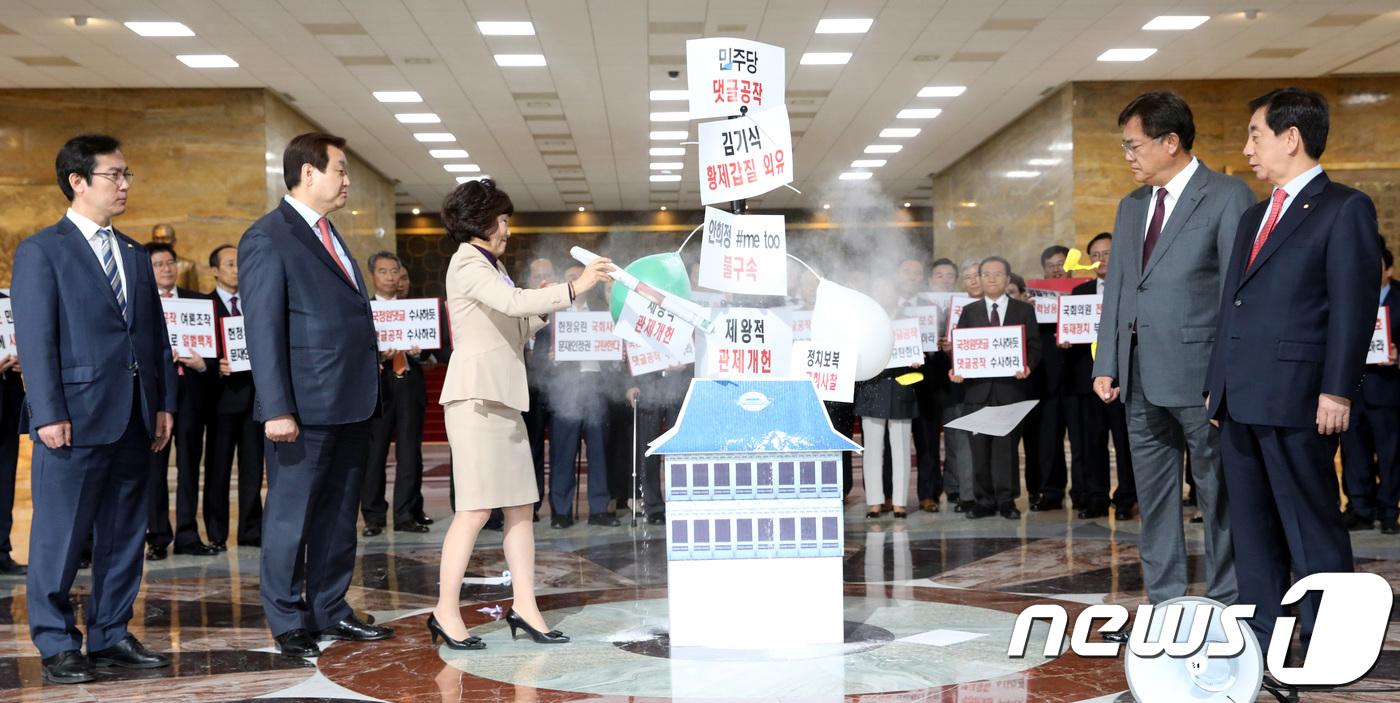 청와대 규탄 퍼포먼스 펼치는 자유한국당
