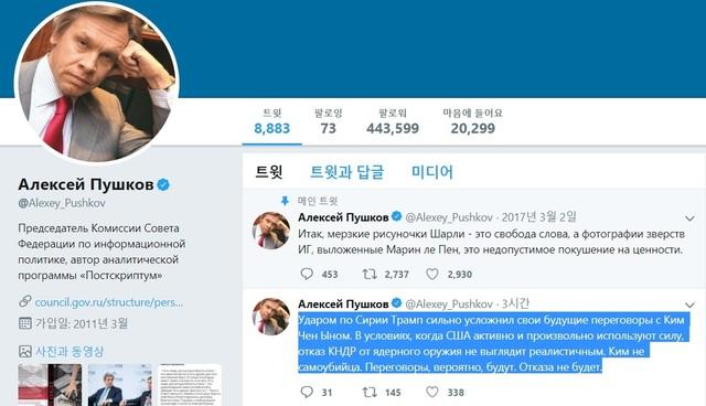 알렉세이 푸슈코프 러시아 상원 정보정책위원회 위원장이 16일 올린 트윗.