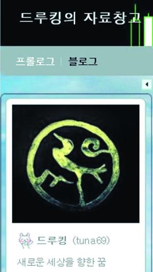 포털사이트 네이버 기사 댓글 조작 혐의를 받고 있는 닉네임 '드루킹' 김모씨의 블로그.