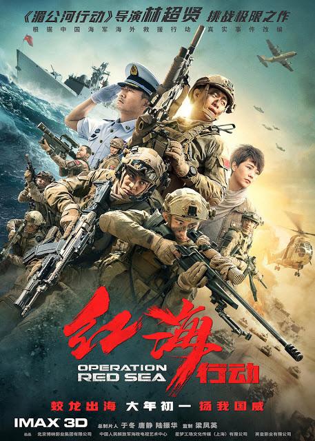 올해 중국에서 흥행한 영화 '홍해 작전' 포스터