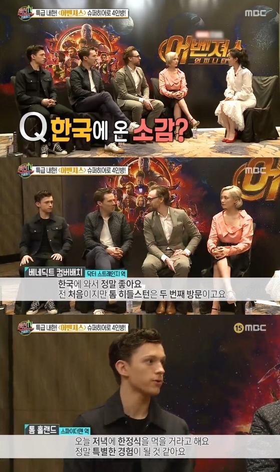 /사진=MBC '섹션TV 연예통신' 방송화면 캡처