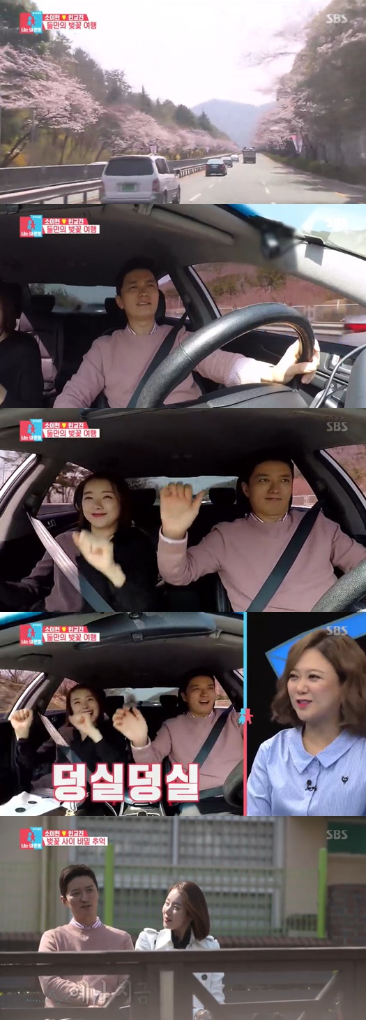 /사진=SBS 예능 '동상이몽 시즌2-너는 내 운명' 방송 화면 캡처