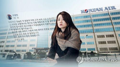 조현민 대한항공 전무 [연합뉴스TV 제공]